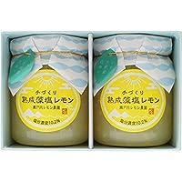 ヤマトフーズ 熟成藻塩レモン2個入ギフトセット120g×2本