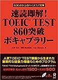 速読即解! TOEIC(R) TEST 860 突破ボキャブラリー