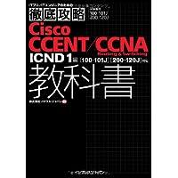 徹底攻略 Cisco CCENT/CCNA Routing & Switching 教科書 ICND1編[100-101J][200-120J]対応 (ITプロ/ITエンジニアのための徹底攻略)