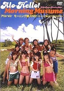 アロハロ!モーニング娘。DVD