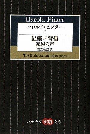 ハロルド・ピンター (1) 温室/背信/家族の声(ハヤカワ演劇文庫 23)
