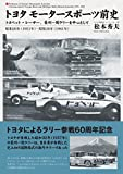 トヨタ モータースポーツ前史―トヨペット・レーサー、豪州一周ラリーを中心として 昭和26年(1951年)‒ 昭和36年(1961年)