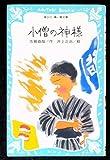 小僧の神様 (講談社 青い鳥文庫)