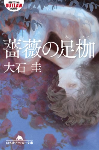 薔薇の足枷 (幻冬舎アウトロー文庫)の詳細を見る