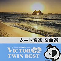<VICTOR TWIN BEST>ムード音楽名曲選
