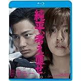 純平、考え直せ [Blu-ray]