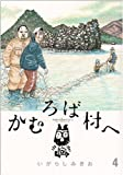 かむろば村へ (4) (ビッグコミックススペシャル)