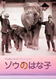 千の風になってドラマスペシャル 「ゾウのはな子」 [DVD]