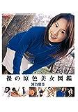 裸の原色美女図鑑 河合梨音 [DVD]