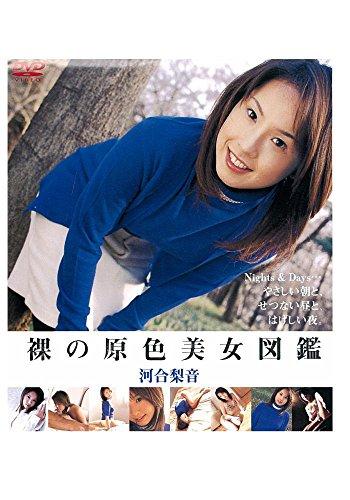 裸の原色美女図鑑 河合梨音 [DVD] -