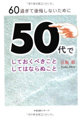 60過ぎて後悔しないために 50代でしておくべきこと してはならぬこと