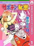 サボテンの秘密 1 (りぼんマスコットコミックスDIGITAL)