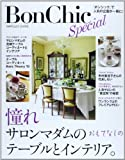 BonChic Special 憧れサロンマダムのおもてなしのテーブルとインテリア。 (別冊PLUS1 LIVING) 画像
