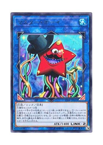 遊戯王 日本語版 CIBR-JP052 マスター・ボーイ (レア)