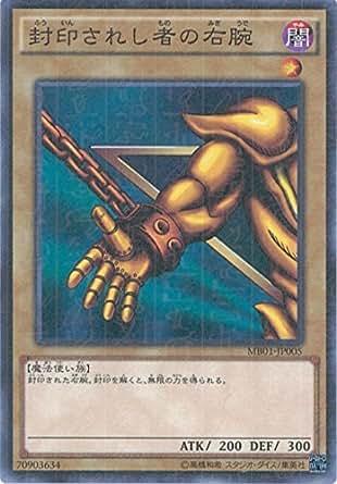 遊戯王カード MB01-JP005 封印されし者の右腕 ミレニアムレア 遊戯王アーク・ファイブ [MILLENNIUM BOX GOLD EDITION]