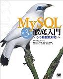 MySQL徹底入門 第3版 ~5.5新機能対応~