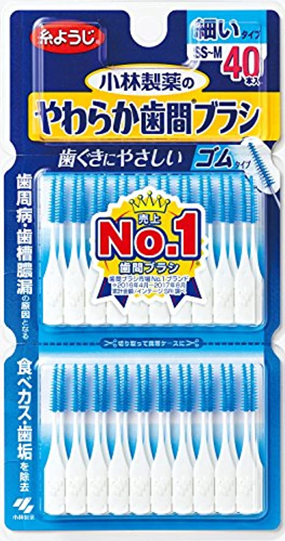 没頭する猫背生産性小林製薬のやわらか歯間ブラシ 細いタイプ SS-Mサイズ 40本 ゴムタイプ (リーフレット付き)