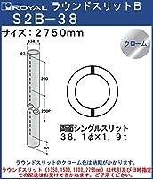 ラウンドスリット 38φ 両面シングルスリット 【ロイヤル】 S2B38275CR サイズ:38φ×2750mm クローム