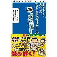 東京スポーツ虎石晃のKEIBAゼミナール (競馬道OnLine新書)