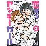 恋するヤンキーガール コミック 全5巻セット [コミック] おりはらさちこ
