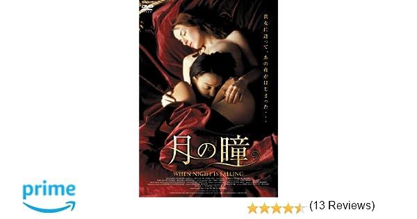 Amazon | 月の瞳 [DVD] | 映画