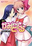 かみingど~る(4) (マンサンコミックス)