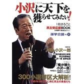 選挙会議〈vol.2〉小沢に天下を獲らせてみたい!―1冊まるごと民主党応援BOOK