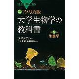 カラー図解 アメリカ版 大学生物学の教科書 第5巻 生態学 (ブルーバックス)