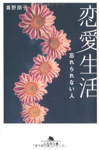 恋愛生活―忘れられない人 (幻冬舎文庫)の詳細を見る