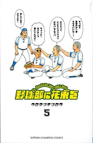 野球部に花束を Knockin'On YAKYUBU's Door(5)(少年チャンピオン・コミックス)
