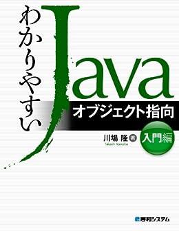[川場隆]のわかりやすいJavaオブジェクト指向入門編