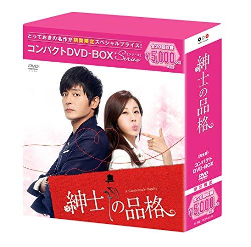 紳士の品格 コンパクトDVD-BOX(スペシャルプライス版)