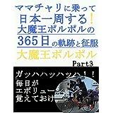 ママチャリに乗って日本一周!大魔王ポルポルの365日の軌跡と征服Part3