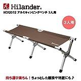 Hilander(ハイランダー) アルミキャンピングベンチ ブラウン 3人用 HCA2013