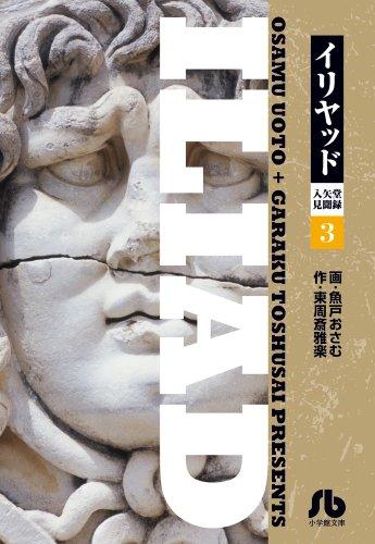 イリヤッド 3―入矢堂見聞録 (小学館文庫 うC 13)の詳細を見る