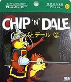 チップとデール② CHIP'n' DALE (3か国語:日本語/英語/韓国語)(名作アニメ)(ディズニー アニメ) 子供 車中 DVD