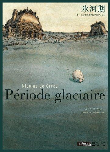 氷河期 —ルーヴル美術館BDプロジェクト— (ShoPro Books)