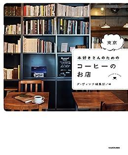 [川口 葉子]の本好きさんのための 東京 コーヒーのお店 (ダ・ヴィンチブックス)