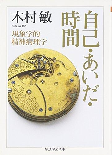 自己・あいだ・時間―現象学的精神病理学 (ちくま学芸文庫)