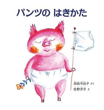 パンツの はきかた (幼児絵本シリーズ)