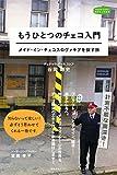 もうひとつのチェコ入門 メイド・イン・チェコスロヴァキアを探す旅 (私のとっておき) 画像