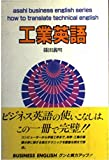 工業英語 (朝日実務英語シリーズ)