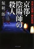 京都・陰陽師の殺人―作家六波羅一輝の推理 (中公文庫)