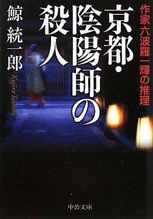 京都・陰陽師の殺人―作家六波羅一輝の推理 (中公文庫)の詳細を見る