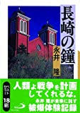 長崎の鐘 (アルバ文庫) 画像