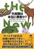 文庫 外来種は本当に悪者か?: 新しい野生 THE NEW WILD (草思社文庫)