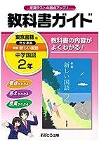 中学教科書ガイド 東京書籍版 新編 新しい国語 2年