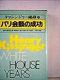 キッシンジャー秘録〈第5巻〉パリ会談の成功 (1980年)