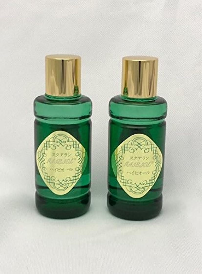 一般的な綺麗な五十ハイビオール(スクワラン100%)美容オイル 60ml 2個セット