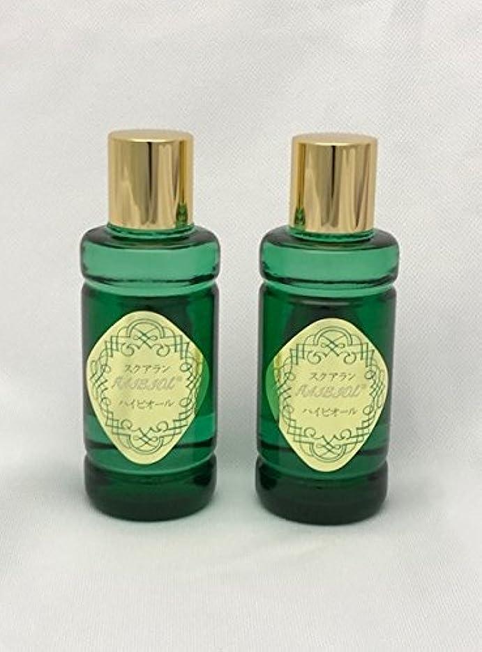 愛撫関税キャメルハイビオール(スクワラン100%)美容オイル 60ml 2個セット